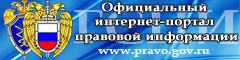 http://publication.pravo.gov.ru/